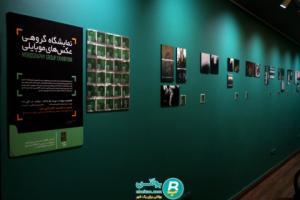 نمایشگاه عکسهای موبایلی 7